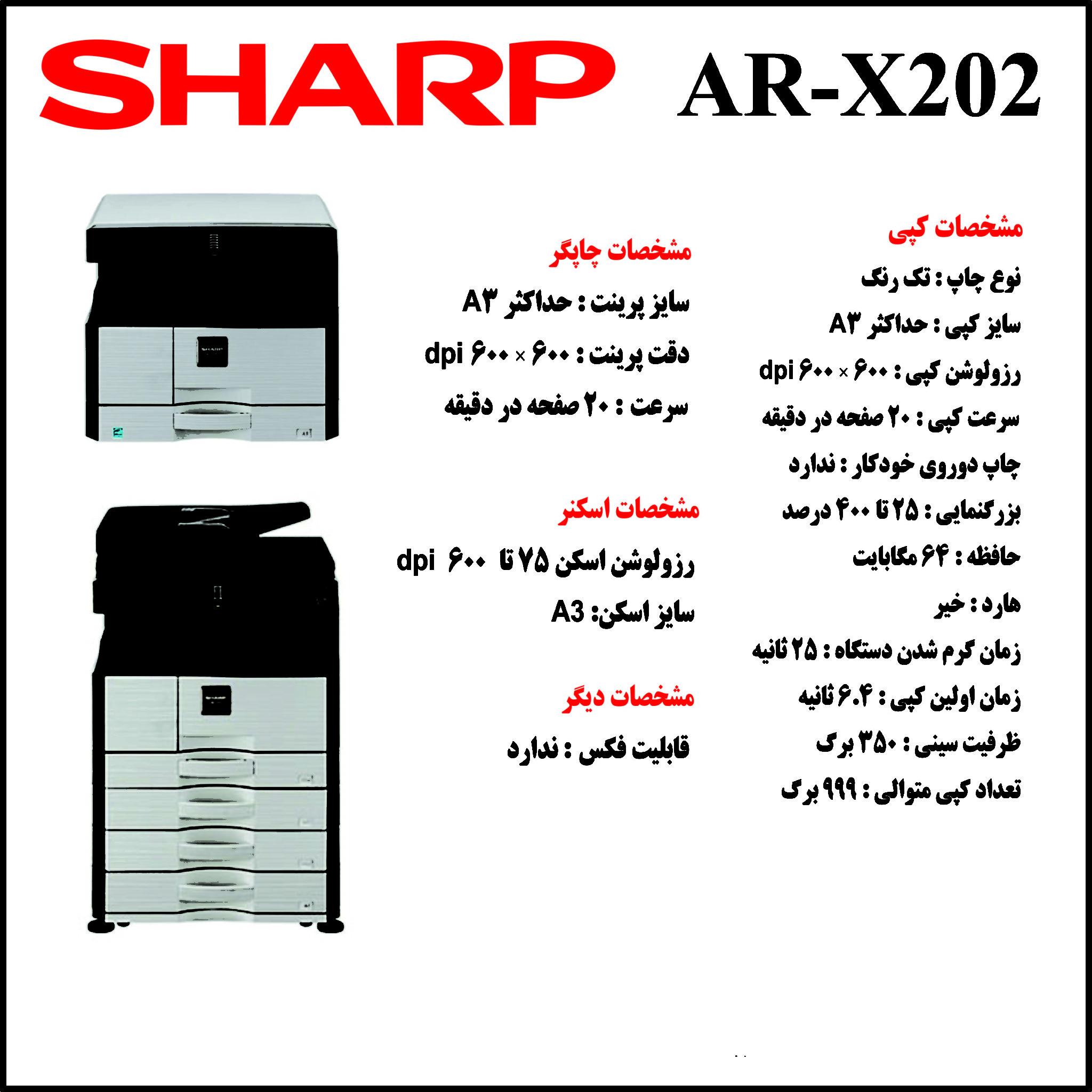 دستگاه کپی AR-X202 فیدر دار شارپ دارای قابلیت های پرینت ، کپی و اسکن است و می تواند این قابلیت ها را با تکنولوژی لیزر انجام دهد