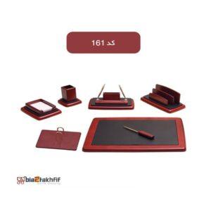 ست رومیزی اداری مدیریتی کد 161 ،لوازم اداری رومیزی که در انواع گوناگون و طراح های متنوع در بازار وجود دارد به شما کمک می کند تا میز کاری زیبایی داشته باشید.