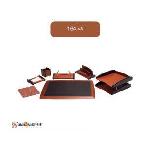 ست رومیزی اداری مدیریتی کد 164 ،لوازم اداری رومیزی که در انواع گوناگون و طراح ها متنوع در بازار وجود دارد به شما کمک می کند تا میز کاری زیبایی داشته باشید.