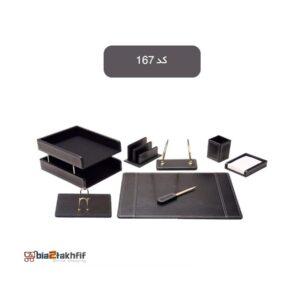 ست رومیزی اداری مدیریتی کد 167 ،لوازم اداری رومیزی که در انواع گوناگون و طراح های متنوع در بازار وجود دارد به شما کمک می کند تا میز کاری زیبایی داشته باشید.